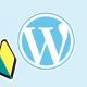 ワードプレスWordPressと初心者