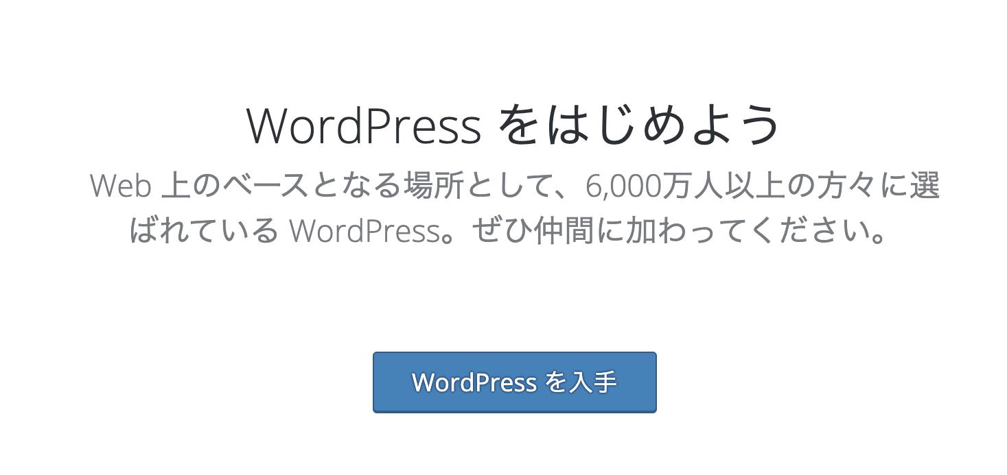 WordPressサイトのダウンロード画面
