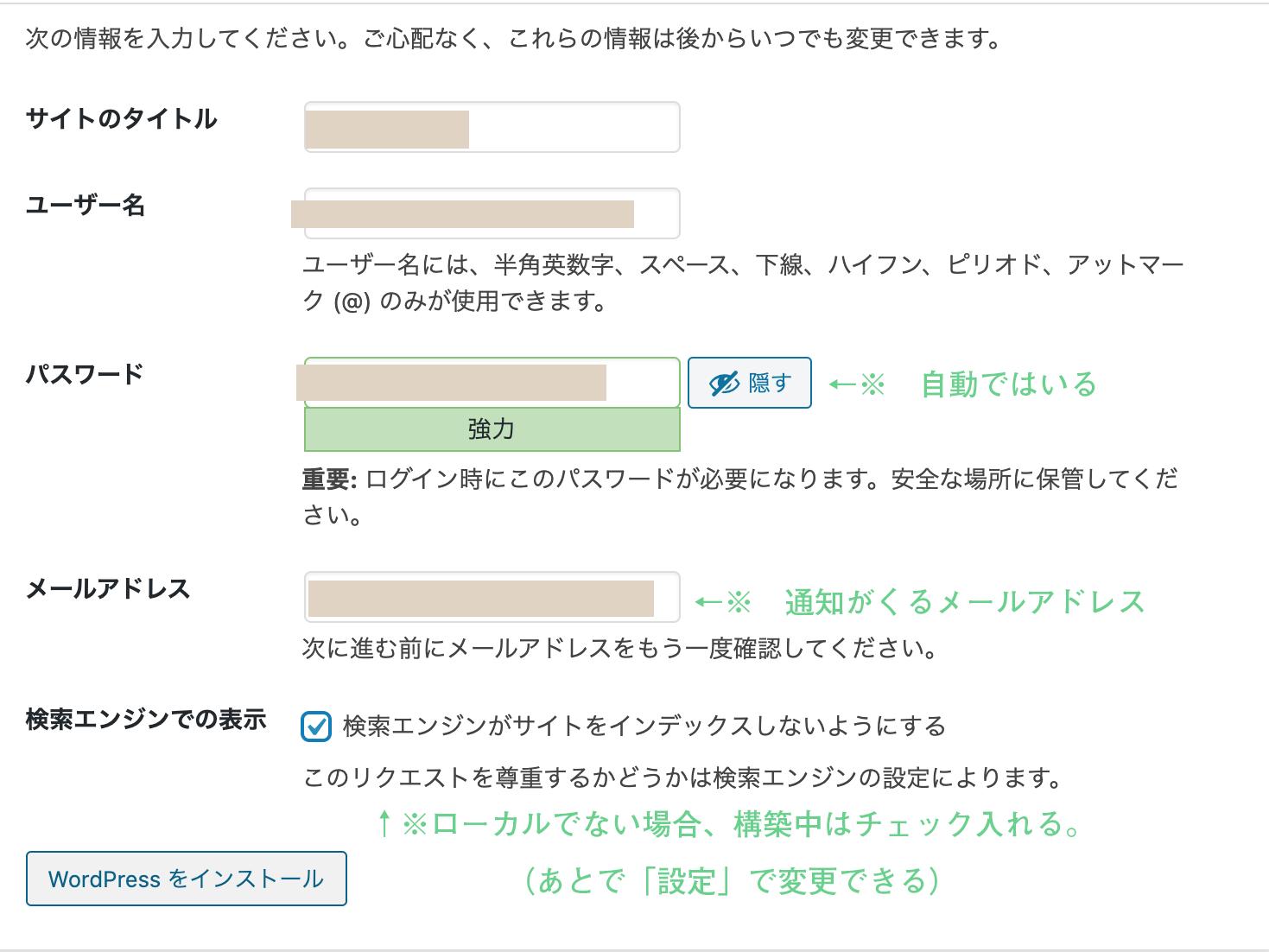 WordPressフォルダのインストール